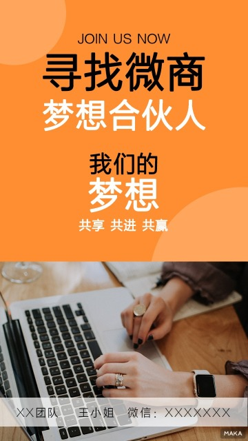团队代理招募/微商招募/扫码报名/企业个人通用简约橙色系