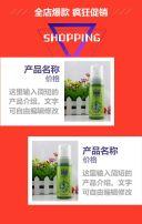 双11产品推广促销高端模板