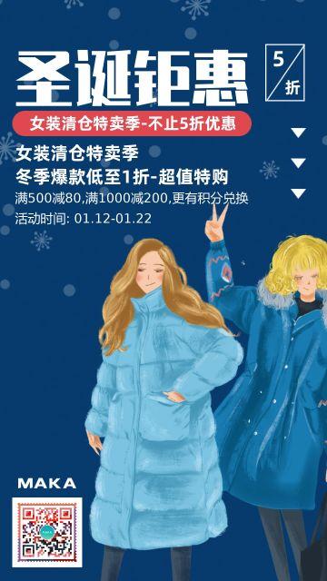 圣诞冬装促销折扣海报