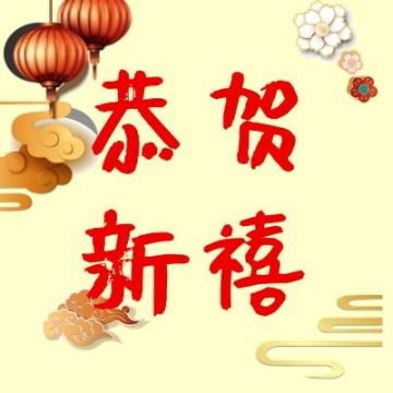 元旦新年春节活动宣传推广话题互动分享红色简约大气中国风通用微信公众号封面小图