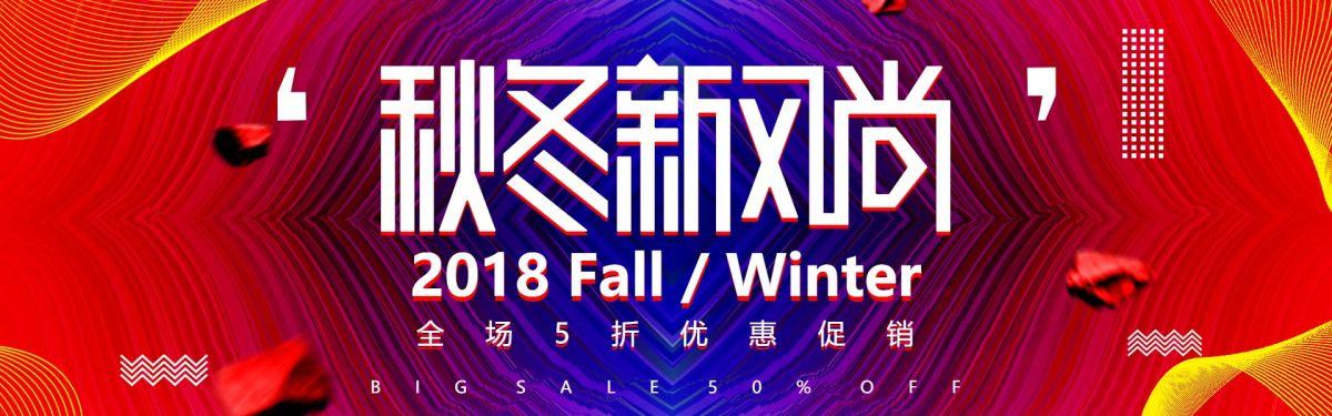 秋冬新风尚时尚红蓝色绚丽促销打折活动电商banner