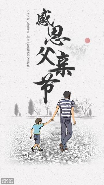 快乐父亲节宣传活动手机海报
