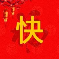 公众号元宵封面次图中国风红色喜庆元宵促销祝福喜庆