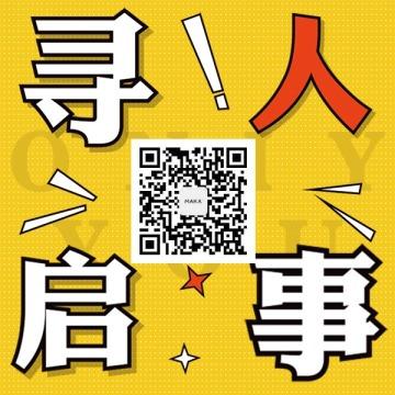 黄色卡通风格企业招聘招人宣传公众号底部二维码