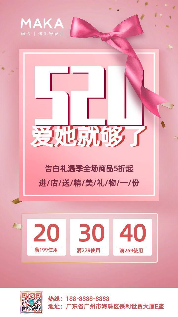 粉色喜庆520情人节促销活动手机海报