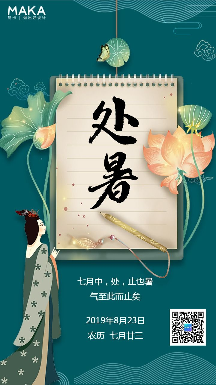 绿色中国风文艺处暑节气日签手机海报