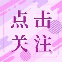 紫色简约风美容护肤公众号小图