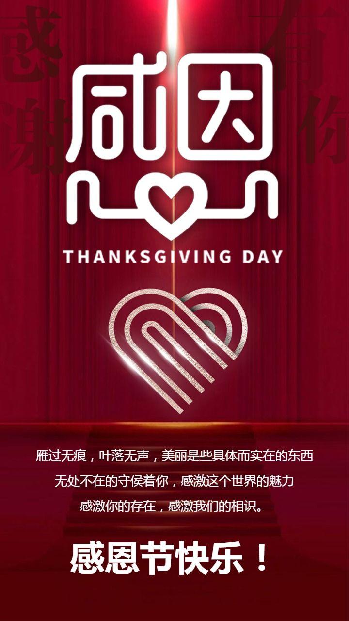 红色简约感恩节节日祝福手机海报