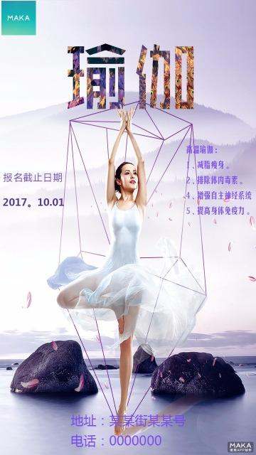 瑜伽宣传海报风格紫色