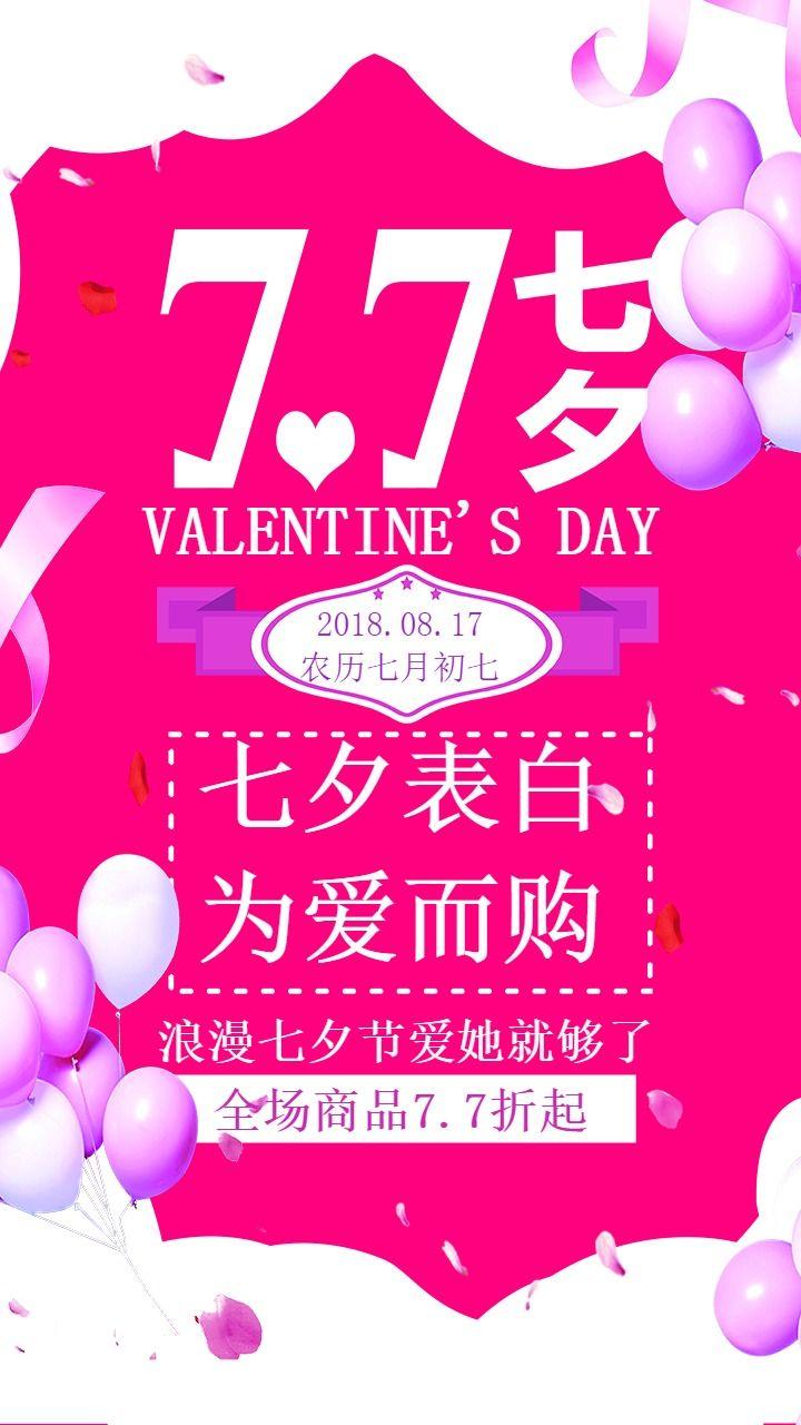 七夕情人节快乐 七夕情人节店铺活动促销
