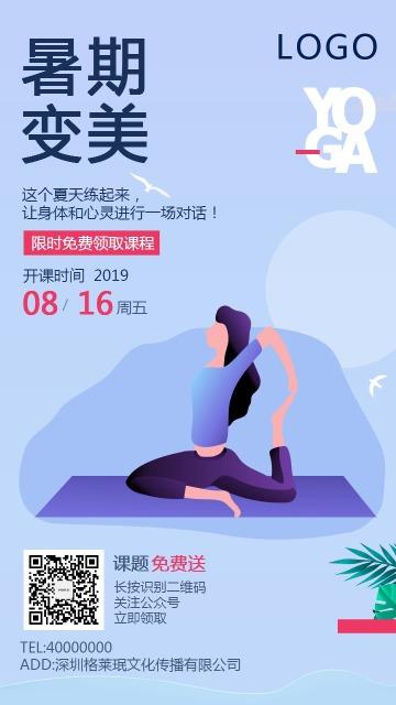 紫色卡通手绘课外瑜伽艺术兴趣招生培训班宣传推广海报