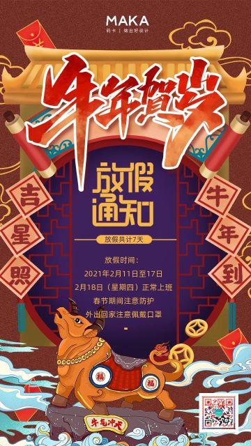 紫色简约国潮风格牛年2021春节放假通知宣传手机海报
