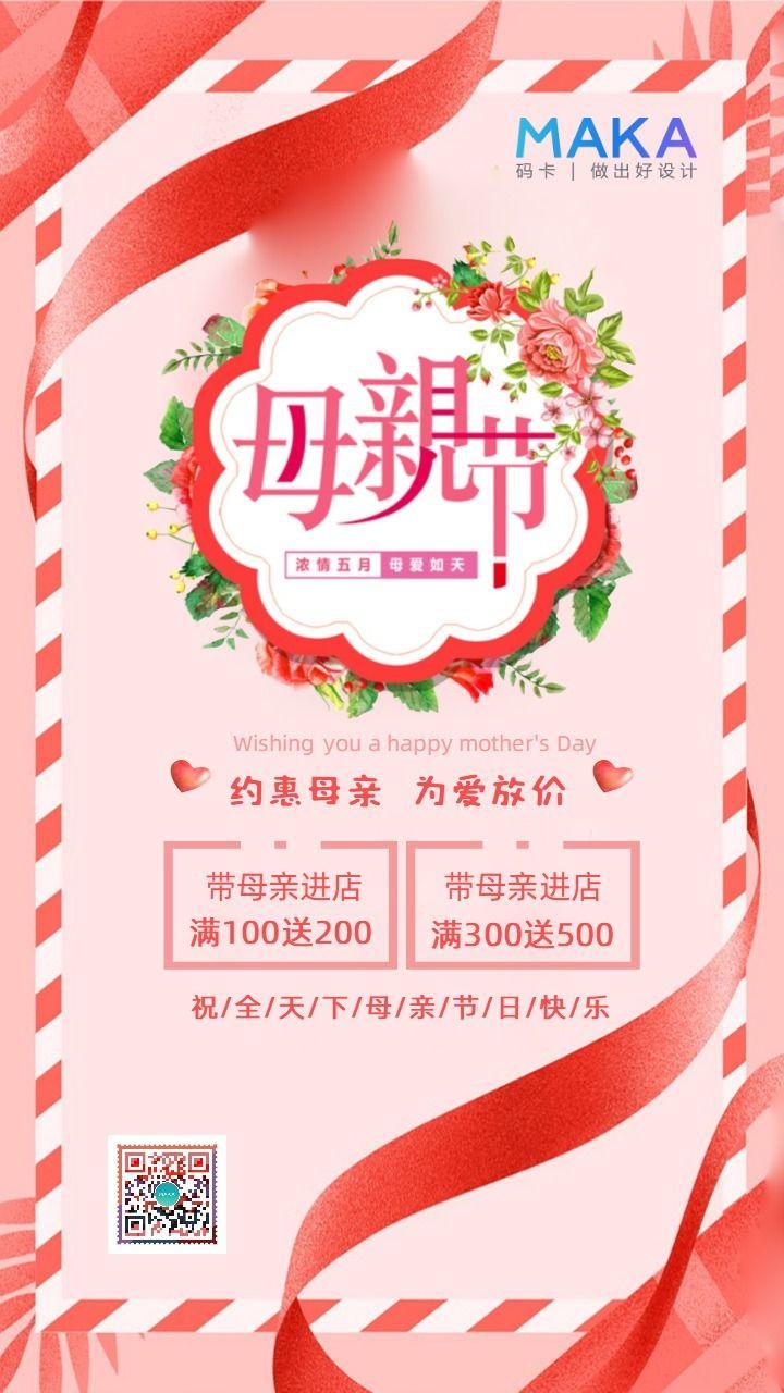 粉色简约母亲节节日祝福手机海报