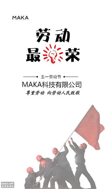 51劳动节企业通用宣传海报