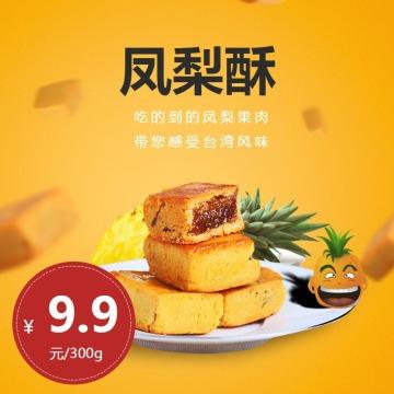 凤梨酥百货零食食品促销简约清新电商商品主图