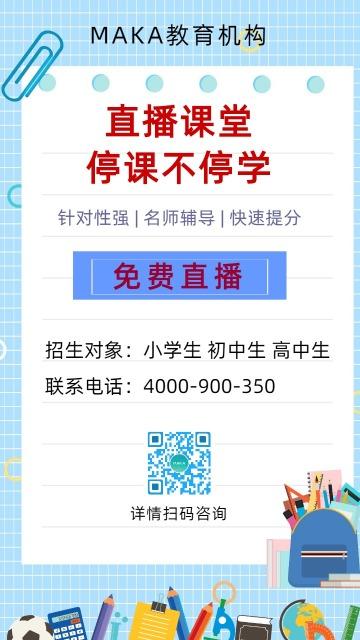 疫情防范武汉新型肺炎在线学习网络直播课堂暑假寒假开学季家长会培训招生促销宣传海报