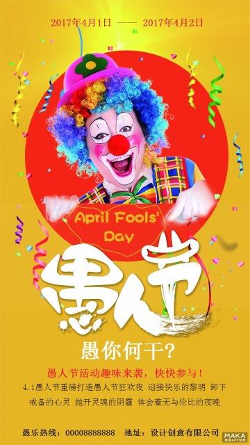 黄色活跃愚人节趣味活动宣传海报