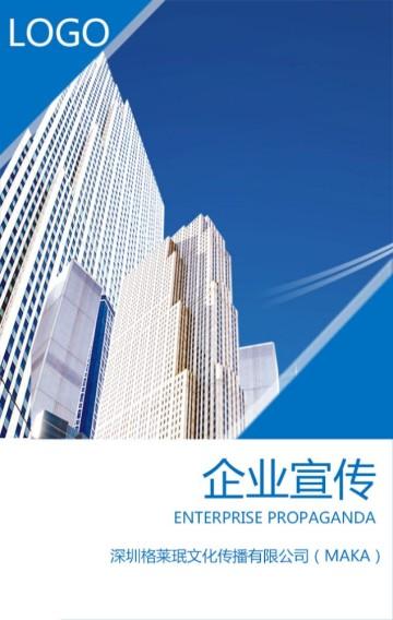 高端简约企业宣传商务蓝工业蓝文化模板