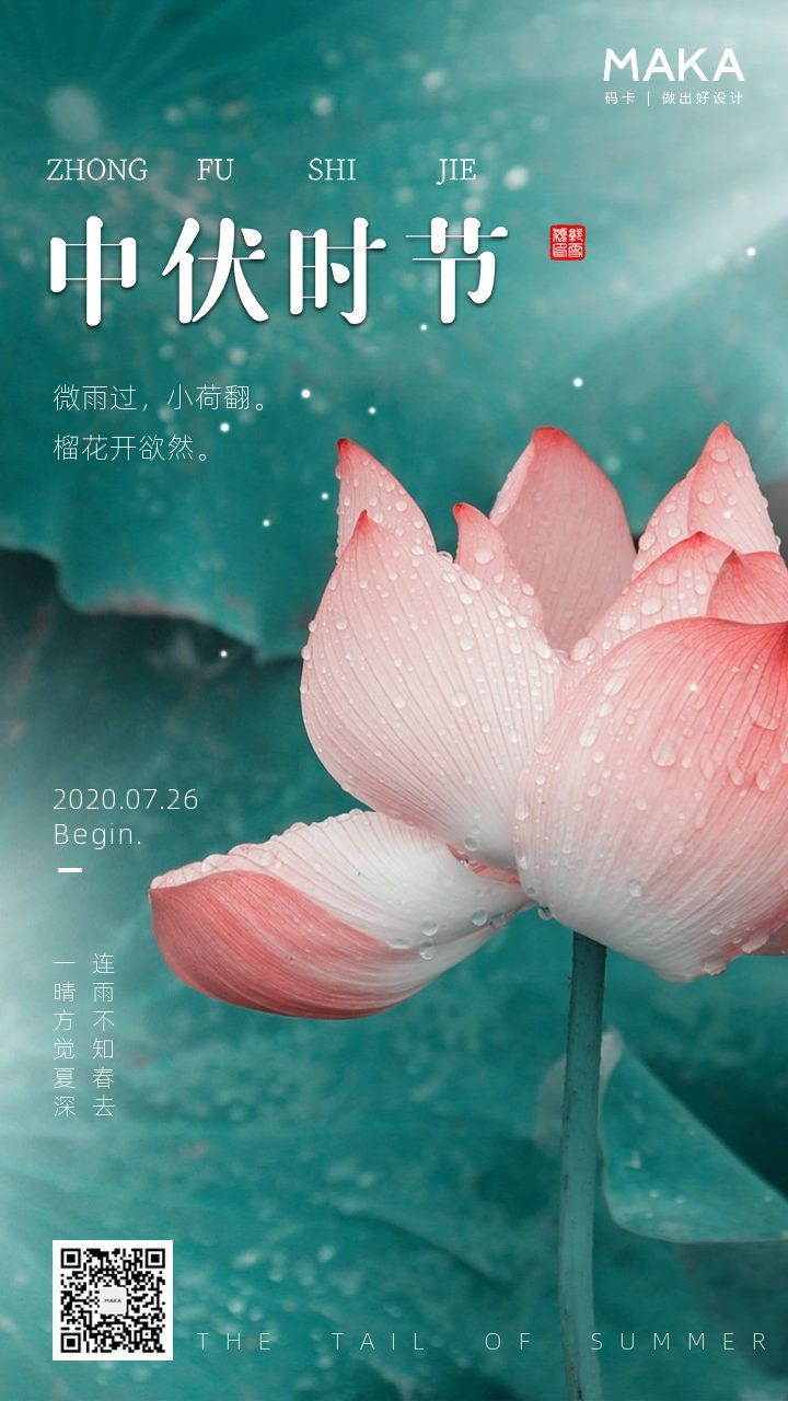 绿色小清新文艺风格中伏时节宣传海报