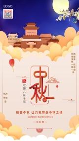 情浓中秋简约促销宣传海报