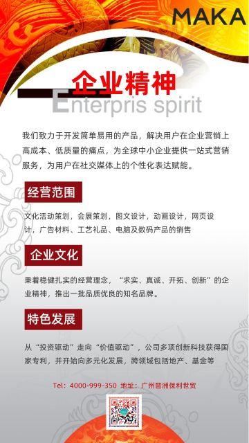 黄灰色调企业宣传企业画册公司介绍融资宣传企业宣传企业文化团队海报