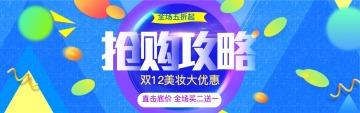 天猫双十二年终促销活动购物攻略电商banner