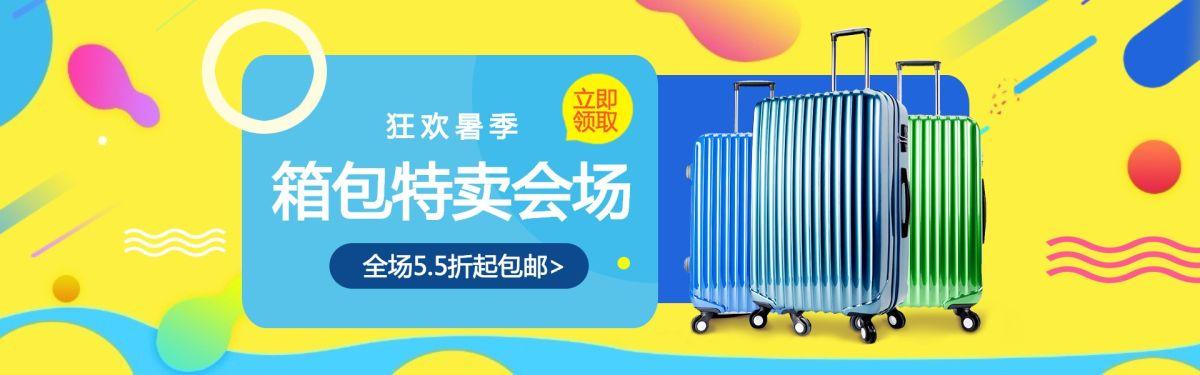 天猫年终促销,全场店铺箱包特卖会场不止5折店铺宣传推广banner
