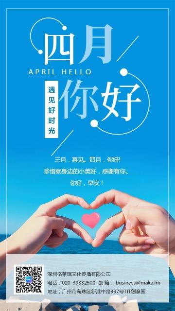 4月你好简约文艺早安日签个人朋友圈手机版励志海报