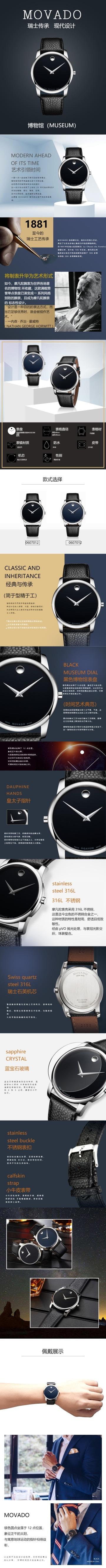 时尚经典手表电商详情图