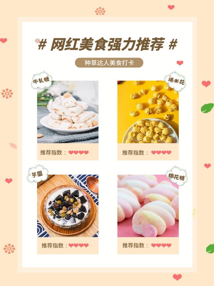 粉色简约风格美食菜谱推荐小红书封面