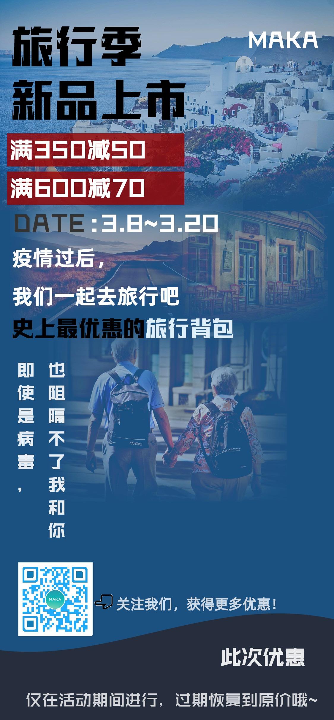 蓝色旅行疫情之后旅行产品促销宣传海报