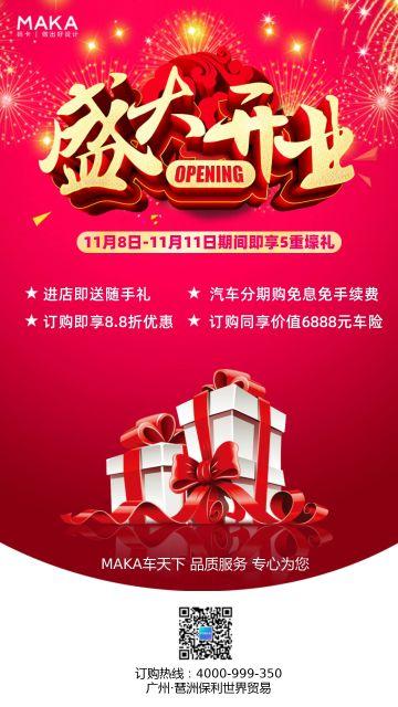 红色商务科技汽车门店开业手机宣传海报