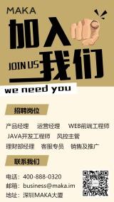 互联网扁平简约招聘宣传海报