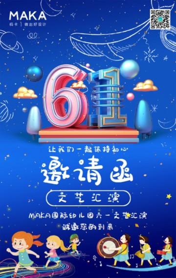 蓝色简约风61儿童节文艺汇演宣传H5