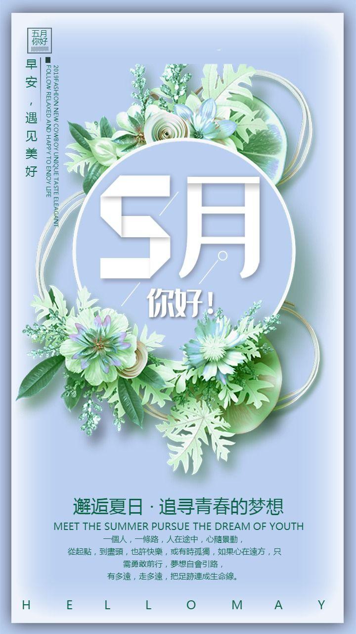 蓝色清新五月你好月初问候手机海报