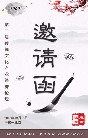 中国风高端邀请函水墨复古风