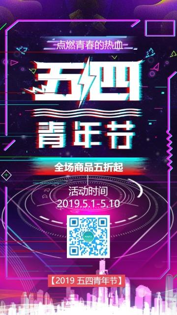 时尚炫酷五四青年节促销抖音风打折促销海报