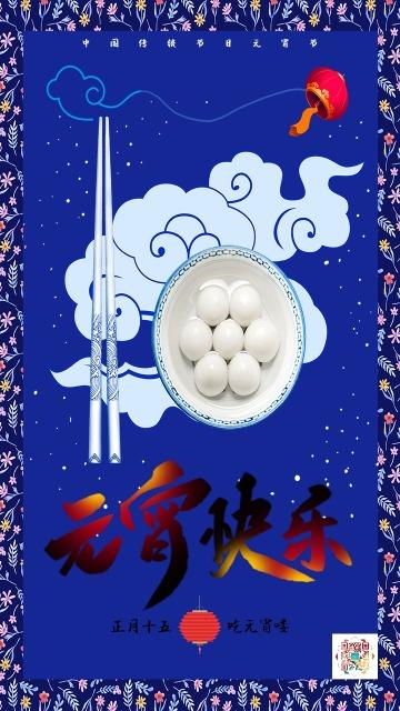 中国风文艺清新蓝色元宵节祝福宣传推广海报