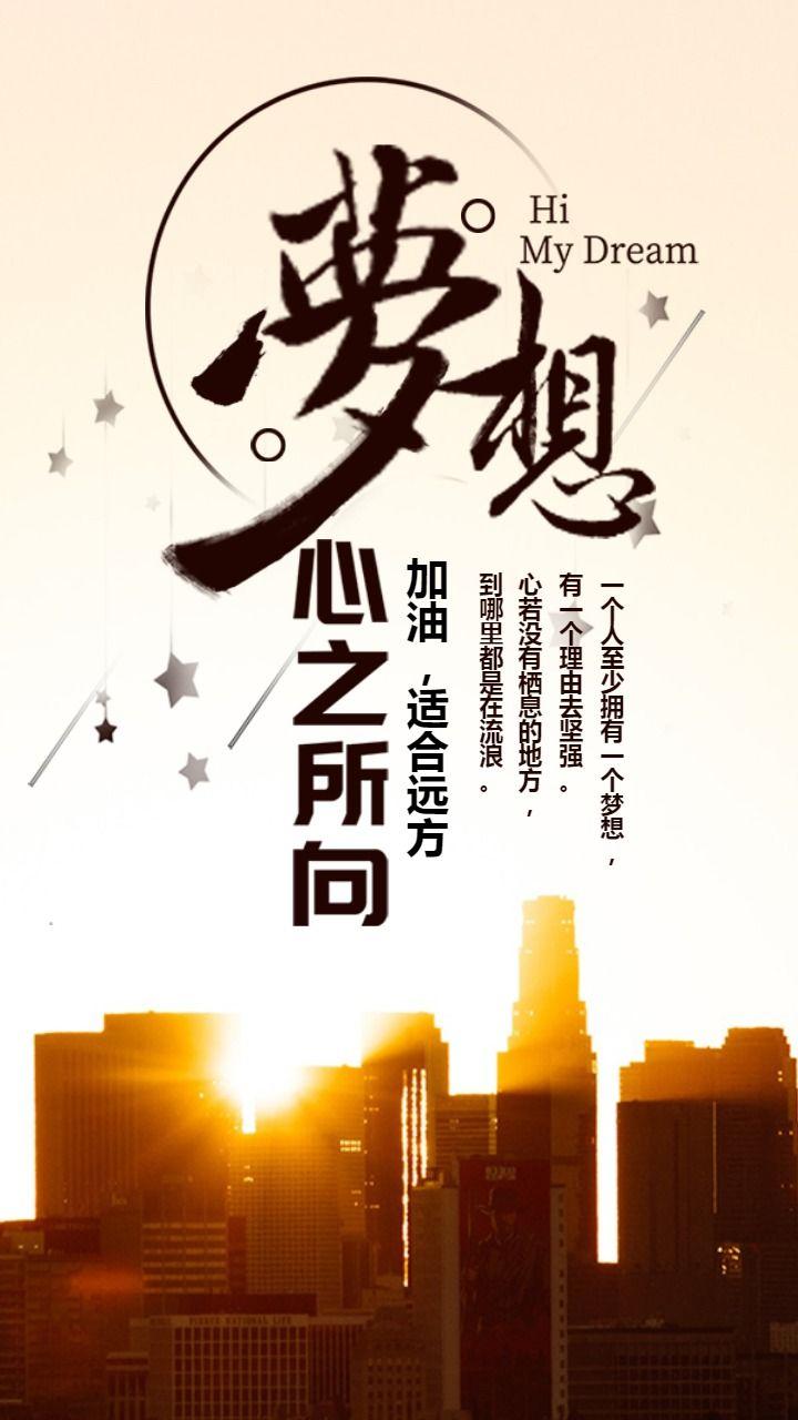拼搏/励志语录/企业文化/日签/梦想