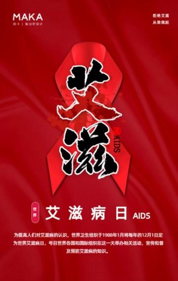 红色简约世界艾滋病日节日健康科普翻页H5