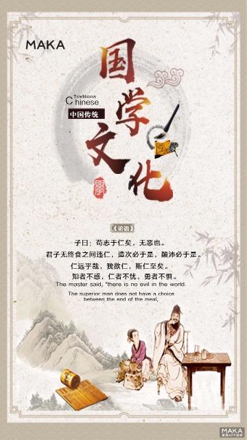 中国风经典文学宣传海报设计