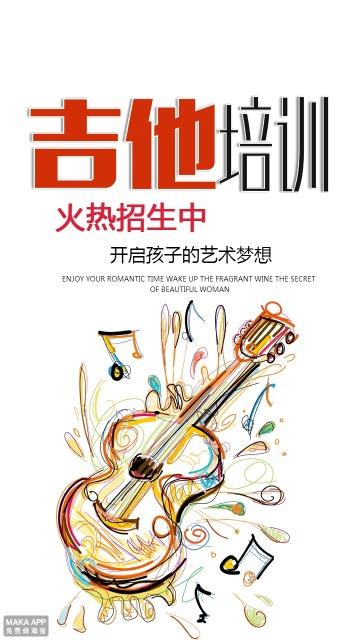 吉他乐器培训学校招生宣传