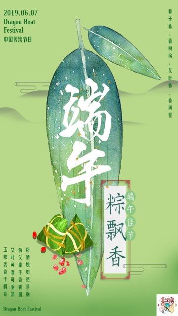 中国风文艺清新绿色端午节文化宣传祝福海报