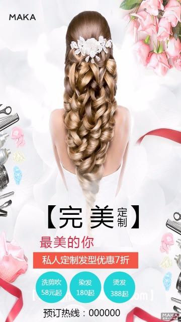 理发店宣传海报风格白色