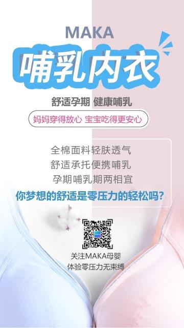 清新文艺风产品零售母亲节产后哺乳内衣宣传推广海报