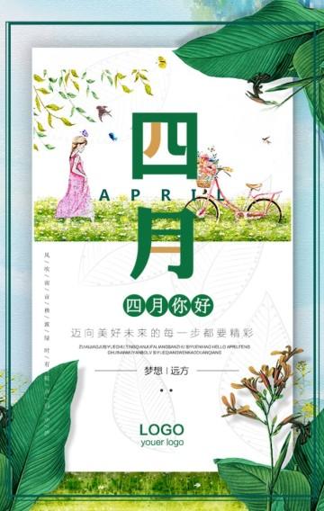 四月你好小清新音乐旅行相册H5