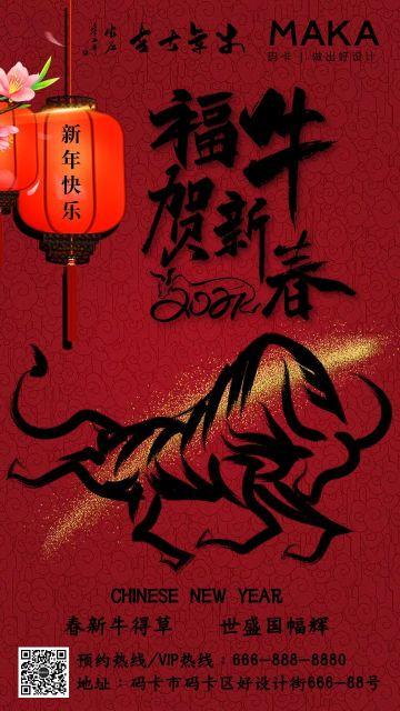 黑红色复古福牛贺新春新年贺卡