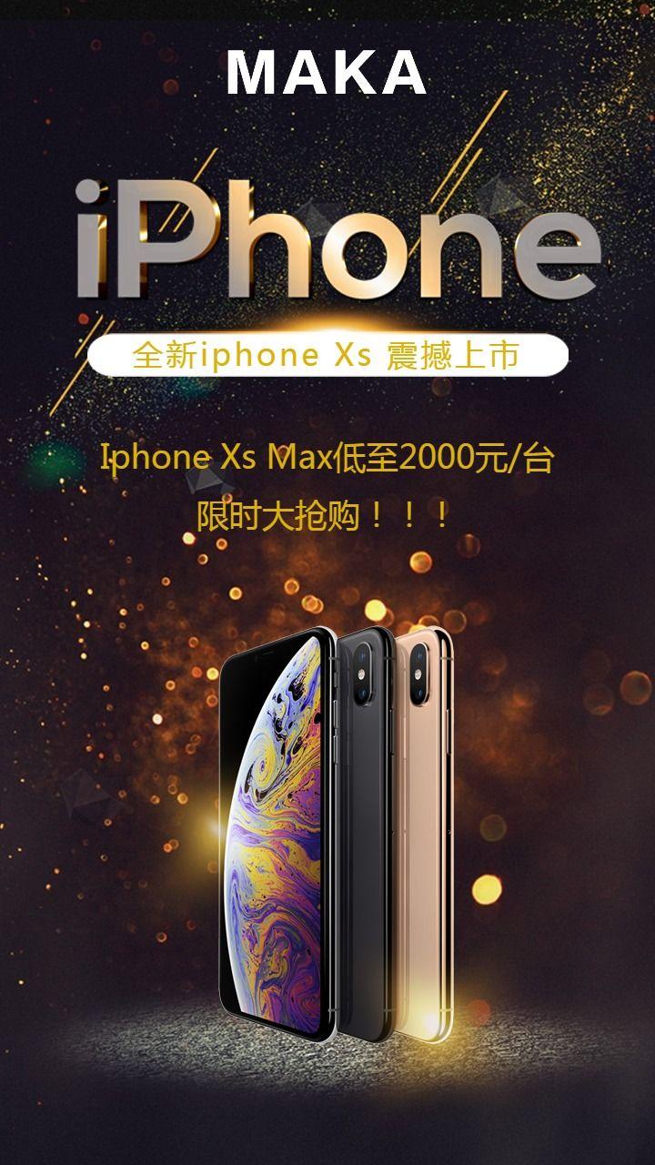 iphone Xs xs max全新苹果手机微商代购二手机回收