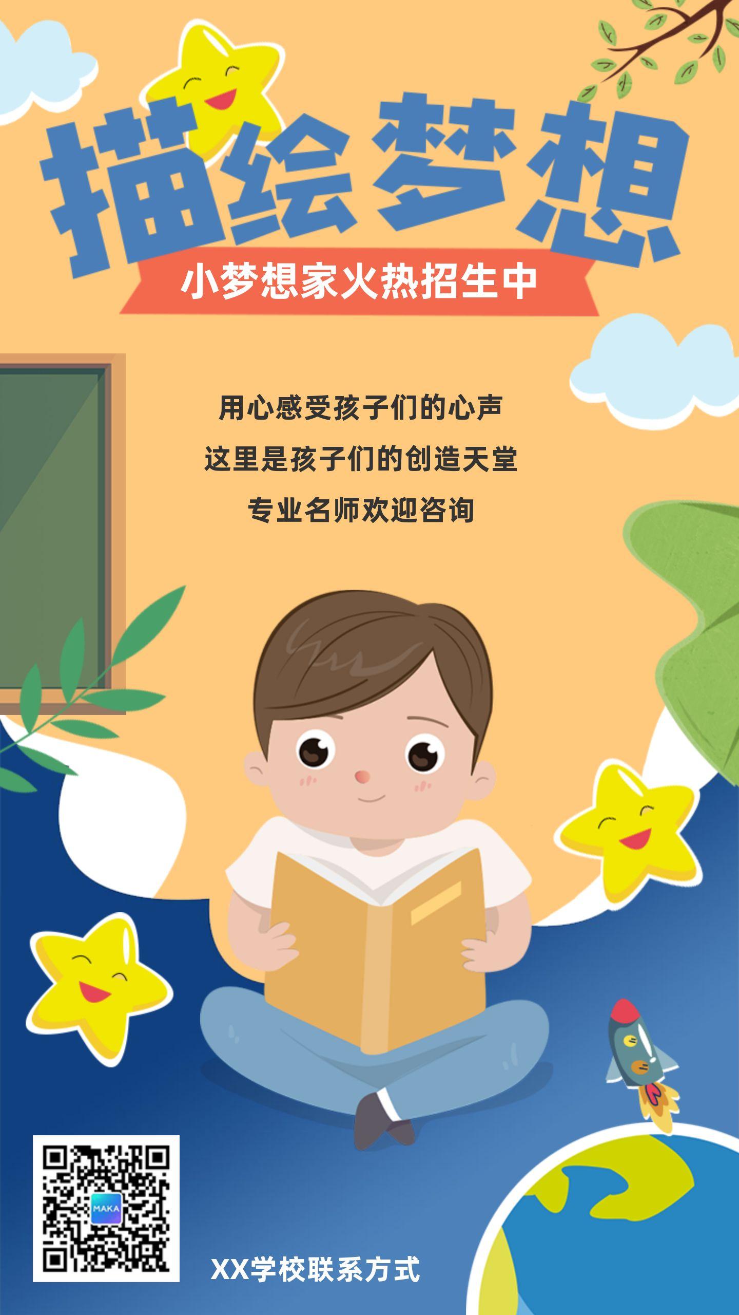 卡通教育艺术培训机构招生模板