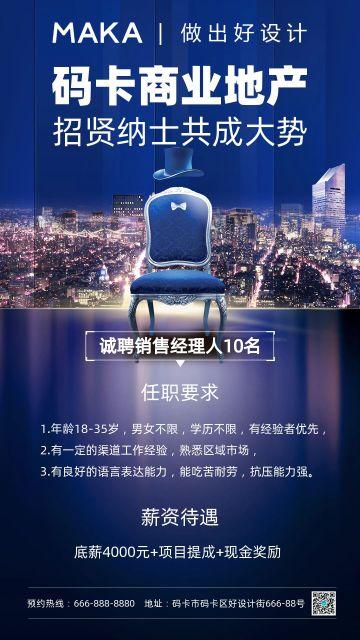 蓝色商务风地产招聘宣传海报